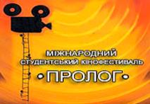 19. ПРОЛОГ_logo