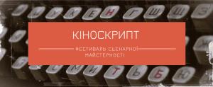 Кино скрипт_logo