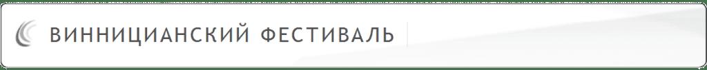 Винницианский_logo