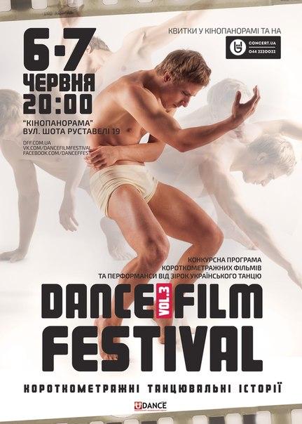dance_film_fest