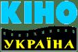 Кіно в Україні