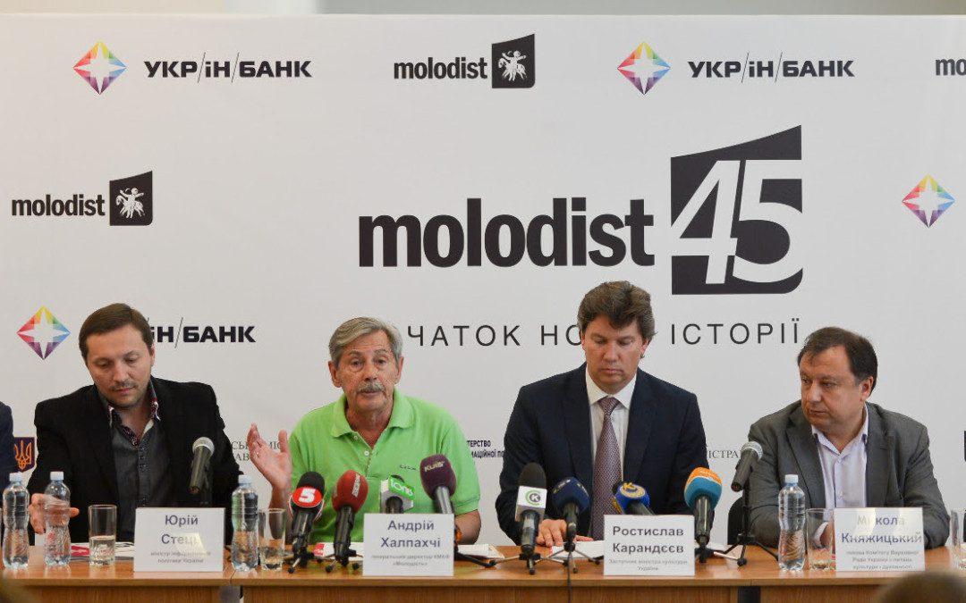 Гроші від азартних ігор підуть на розвиток українського кіно, або як йде підготовка до Молодості-45