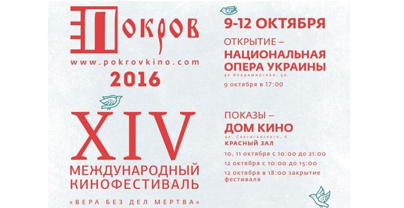 Відбулося відкриття XIV-го міжнародного фестивалю православного кіно Покров