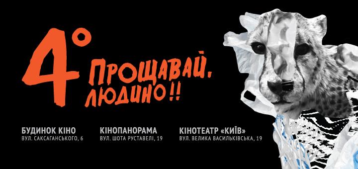 Docudays відкриється фільмом The Yes Men: Згодні бунтують