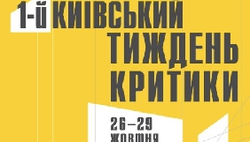 У Києві вперше відбудеться фестиваль Київський тиждень кінокритики
