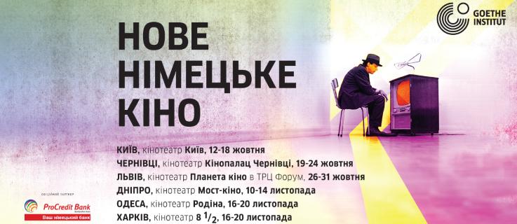 В Україні відкривається фестиваль Нове німецьке кіно
