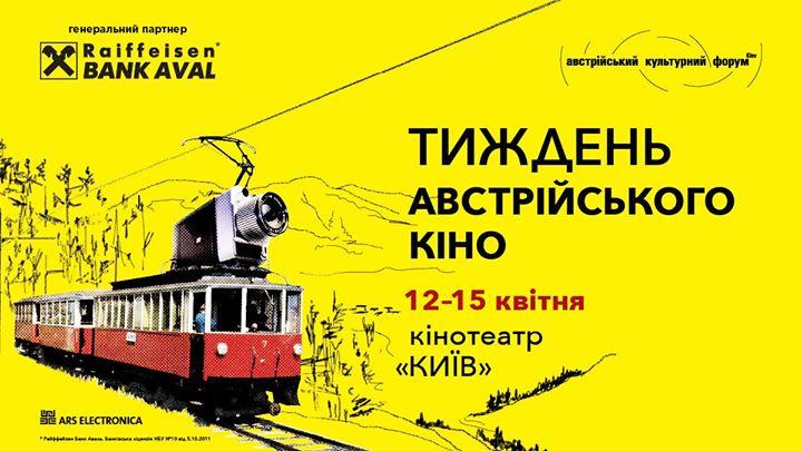 Фестиваль Тиждень австрійського кіно 2018 оголосив програму
