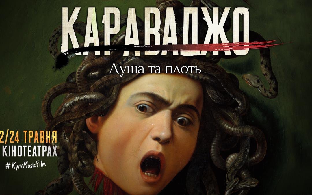 """Фільм """"Караваджо: форма темряви"""" покажуть в Україні"""