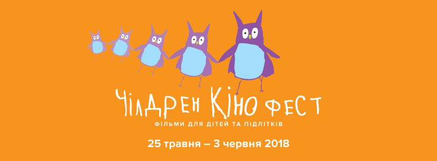 25 травня розпочинається Чілдрен Кінофест–2018