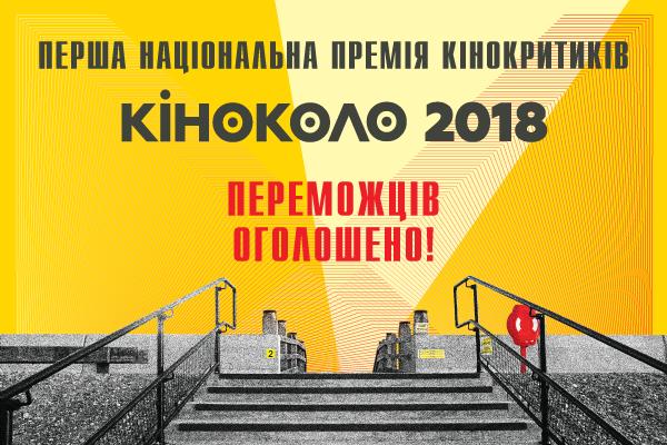 Оголошені переможці першої національної премії кінокритиків КІНОКОЛО