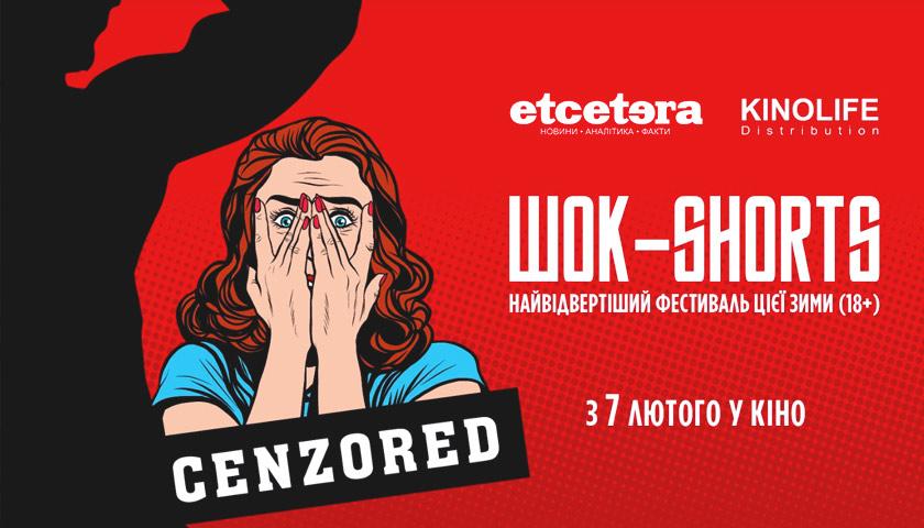 Стартує фестиваль короткометражного кіно ШОК-Shorts