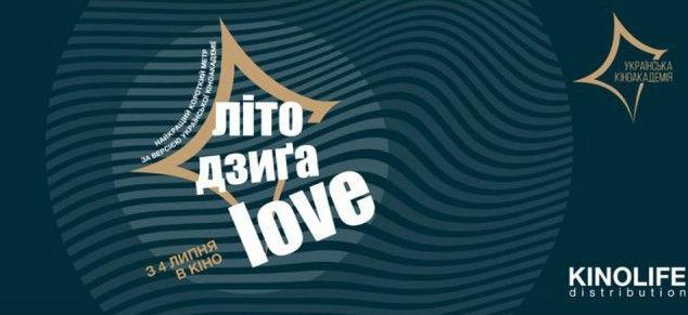 Номінанти на український Оскар: Літо. Дзиґа. Love