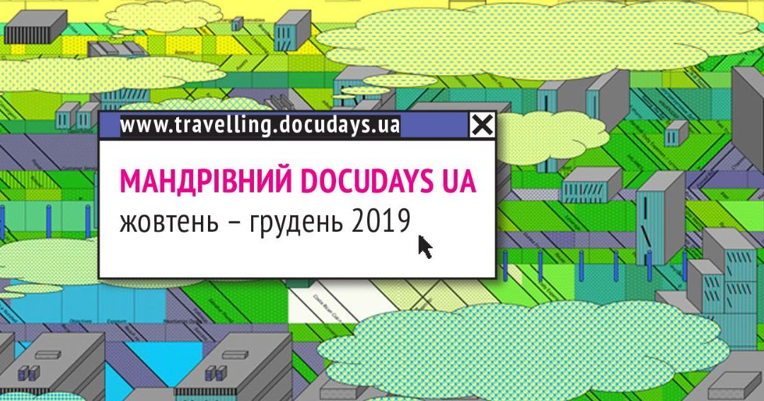 Docudays UA мандрує Україною