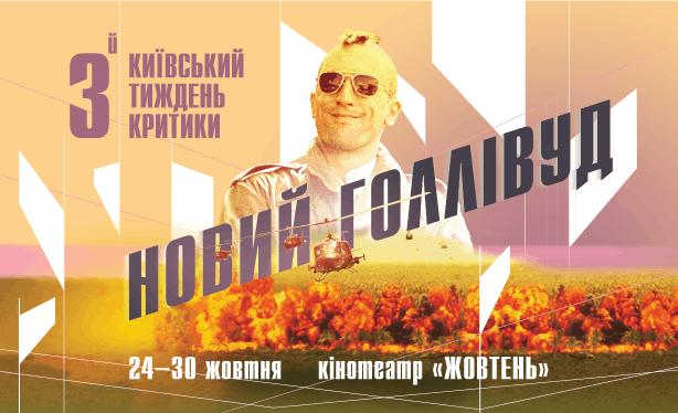 Хіти Канн, Венеції та Нового Голлівуду: 3-й Київський тиждень критики стартує завтра