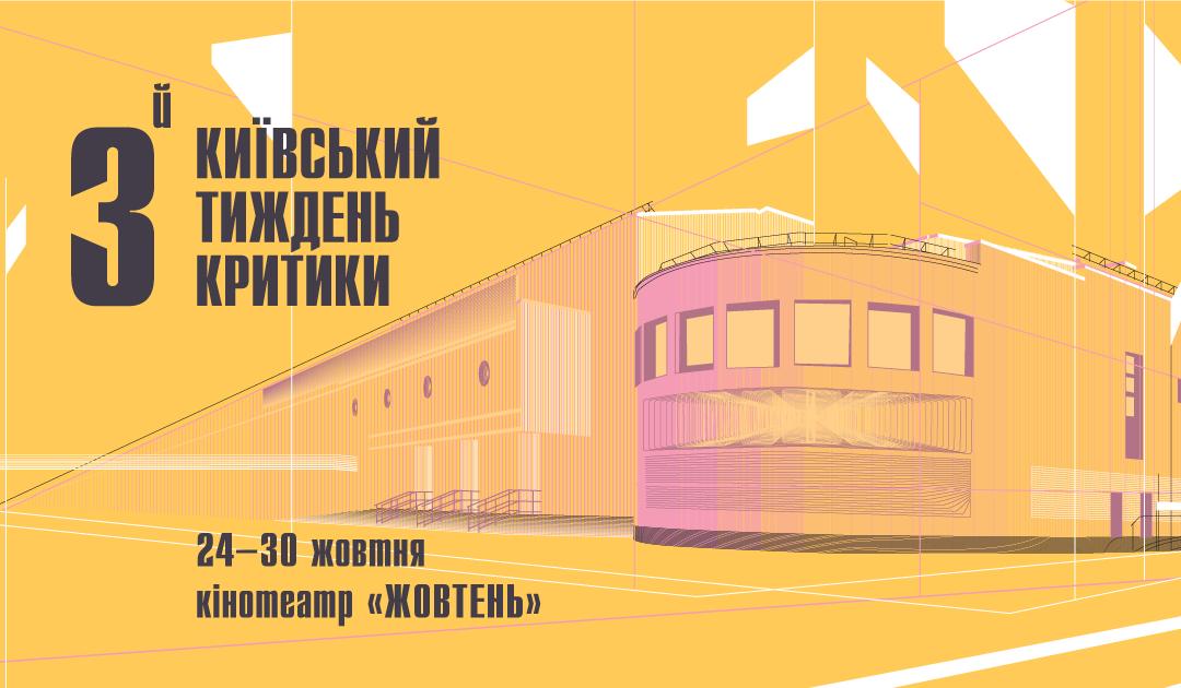 Київський тиждень критики: міжнародна програма