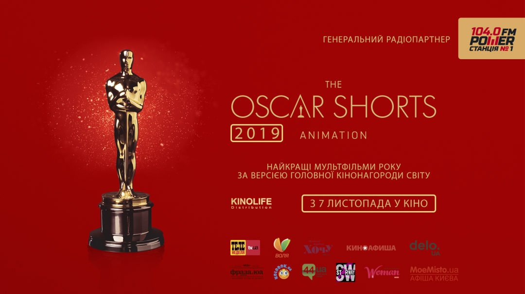 "Cтартують покази збірки ""Oscar Shorts 2019. Animation"""