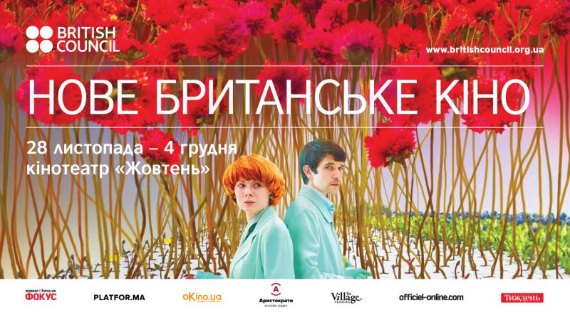 В Києві відбудеться фестиваль Нове британське кіно