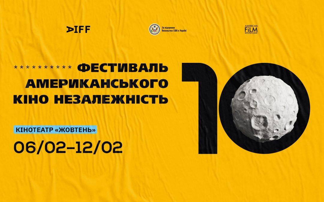 «Незалежність»: американське кіно в Києві