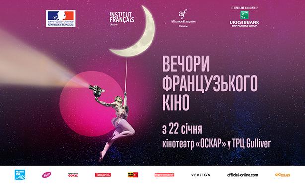 Розпочинається 15-й фестиваль «Вечори французького кіно»