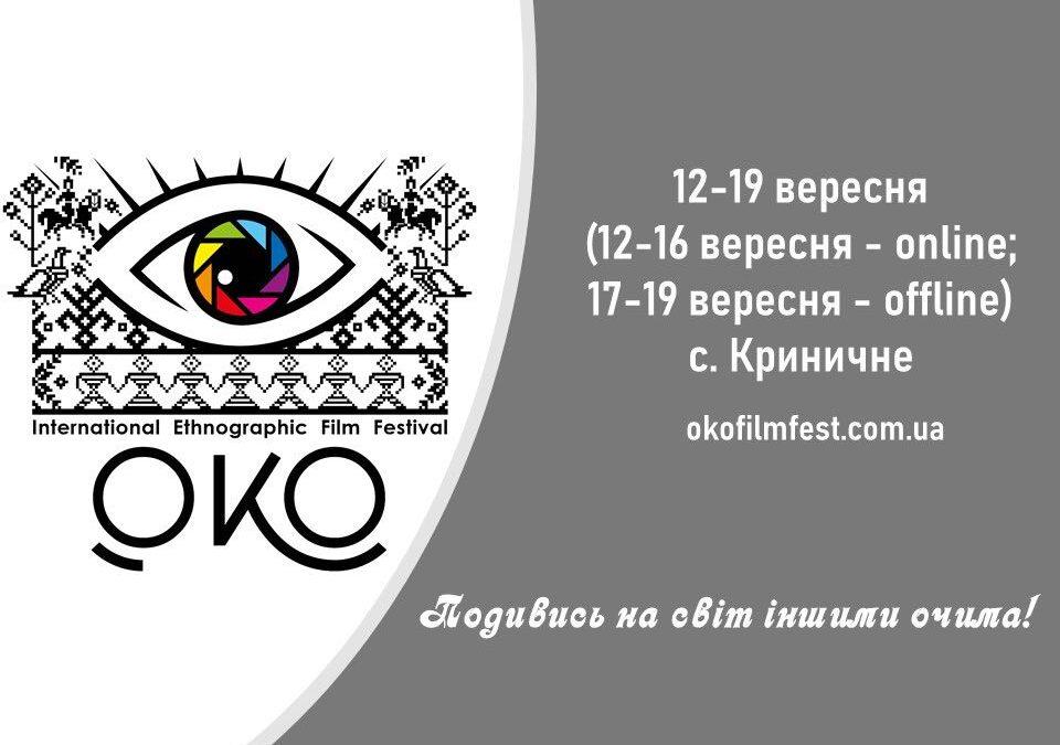 12-19 вересня відбудеться перша едиція Міжнародного Етнографічного Кінофестивалю ОКО