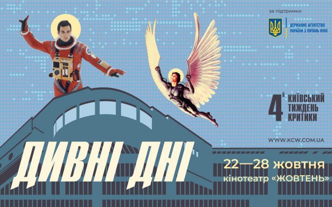 Дивні дні на Київському тижні критики