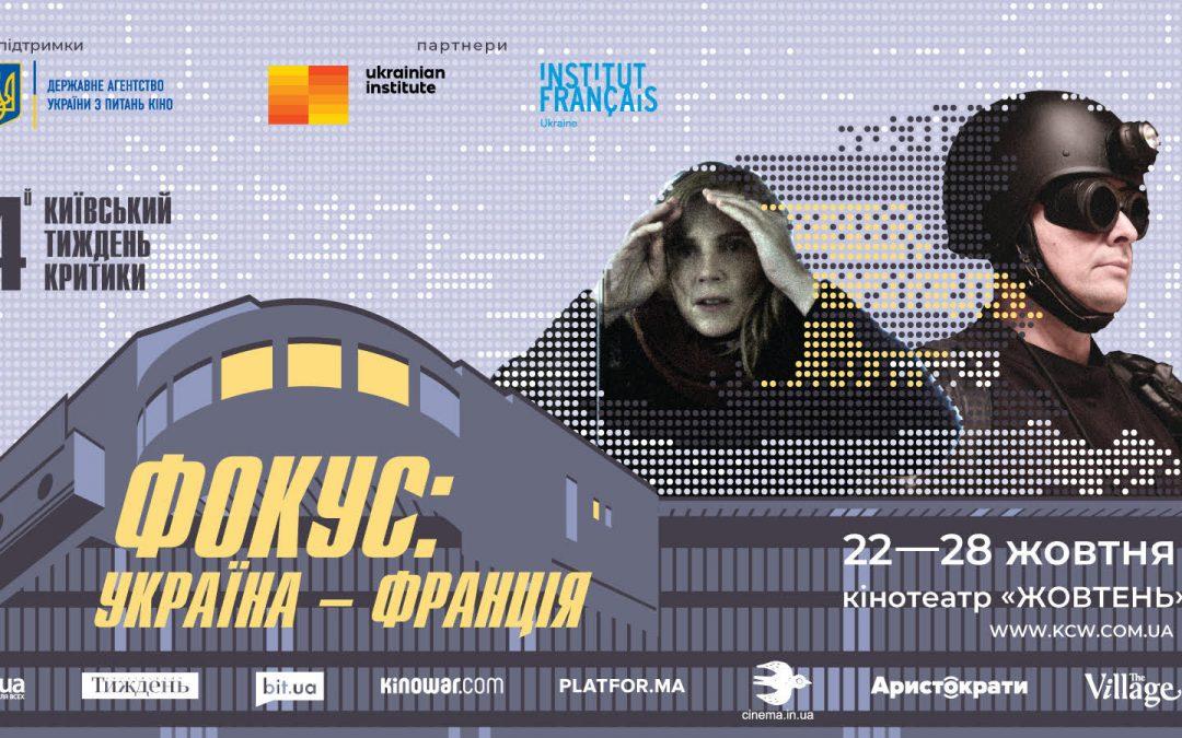 На кіноекранах «Фокус: Україна-Франція»