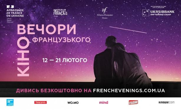 16-й фестиваль «Вечори французького кіно» оголосив програму