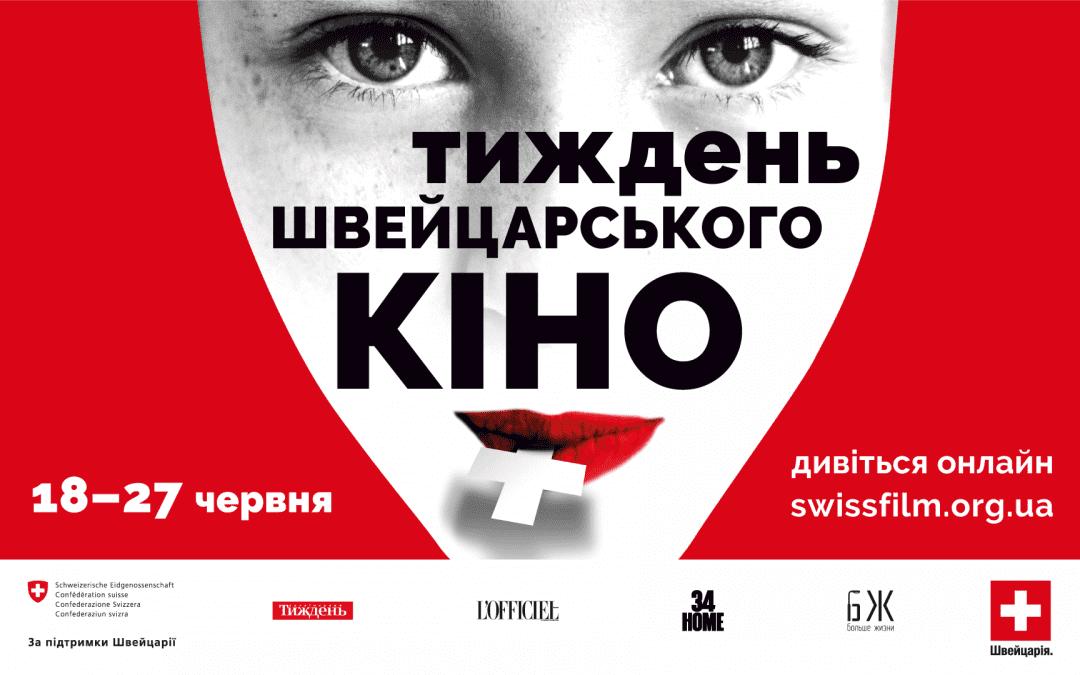 5-й Тиждень швейцарського кіно відбудеться онлайн